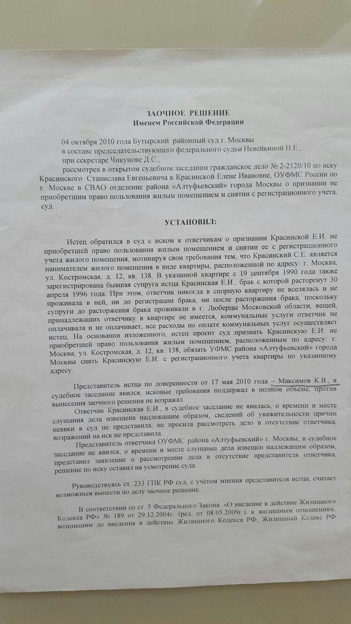 Заявление о досрочном снятии с регистрационного учета